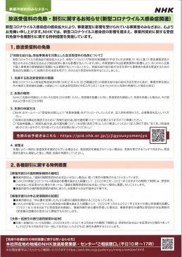 NHK放送受信料の免除・割引に関するお知らせ